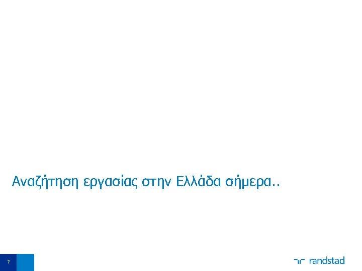 Aναζήτηση εργασίας στην Ελλάδα σήμερα. . 7