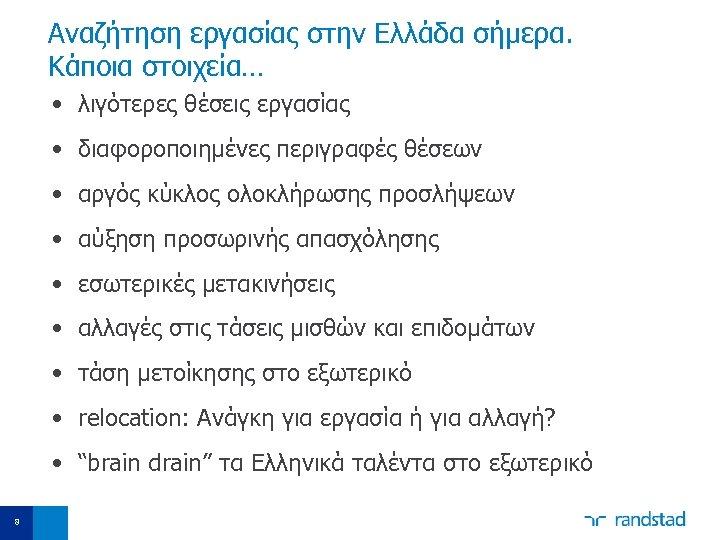 Aναζήτηση εργασίας στην Ελλάδα σήμερα. Κάποια στοιχεία… • λιγότερες θέσεις εργασίας • διαφοροποιημένες περιγραφές