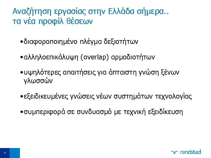 Aναζήτηση εργασίας στην Ελλάδα σήμερα. . τα νέα προφίλ θέσεων • διαφοροποιημένο πλέγμα δεξιοτήτων