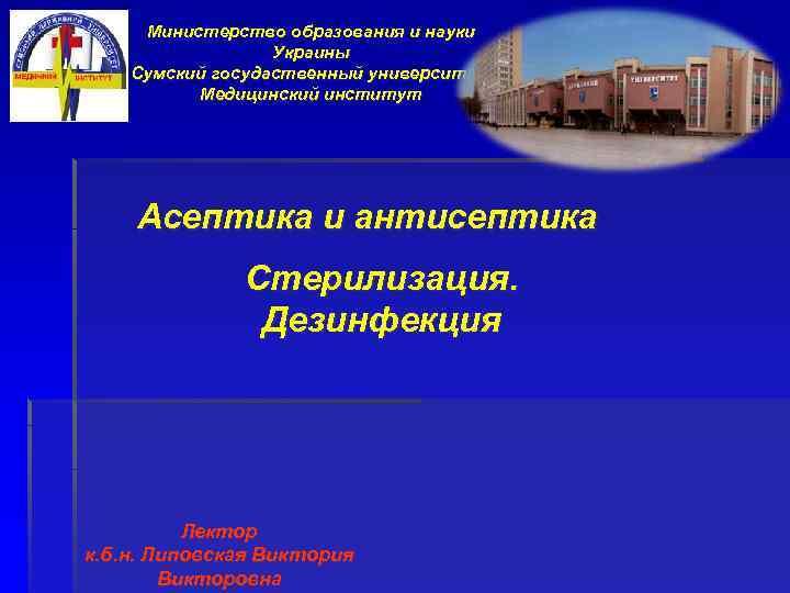Министерство образования и науки Украины Сумский госудаственный университет Медицинский институт Асептика и антисептика Стерилизация.