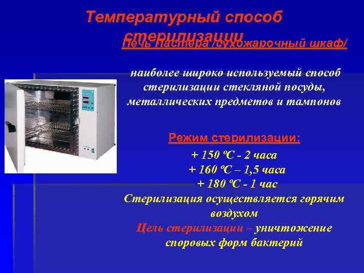 Температурный способ стерилизации Печь Пастера /сухожарочный шкаф/ наиболее широко используемый способ стерилизации стекляной посуды,