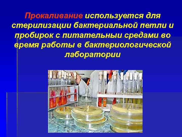 Прокаливание используется для стерилизации бактериальной петли и пробирок с питательныи средами во время работы