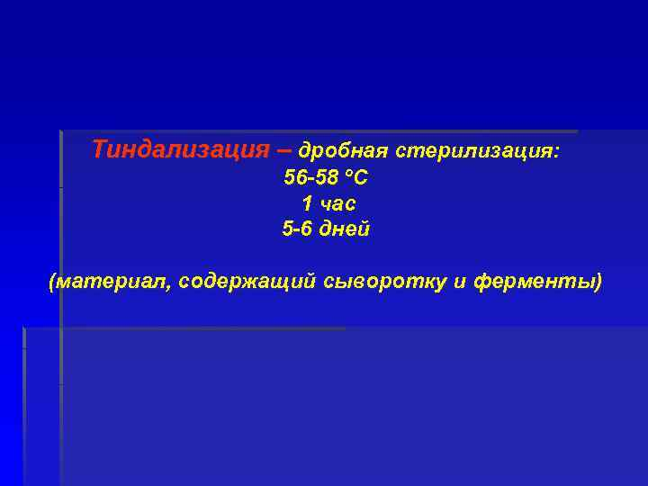 Тиндализация – дробная стерилизация: 56 -58 ºС 1 час 5 -6 дней (материал, содержащий