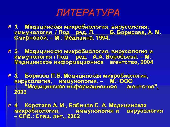 ЛИТЕРАТУРА 1. Медицинская микробиология, вирусология, иммунология / Под ред. Л. Б. Борисова, А. М.