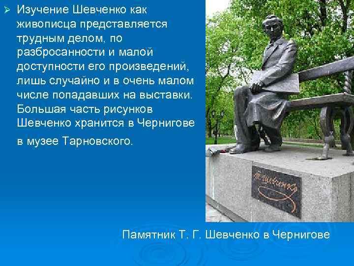 Ø Изучение Шевченко как живописца представляется трудным делом, по разбросанности и малой доступности его