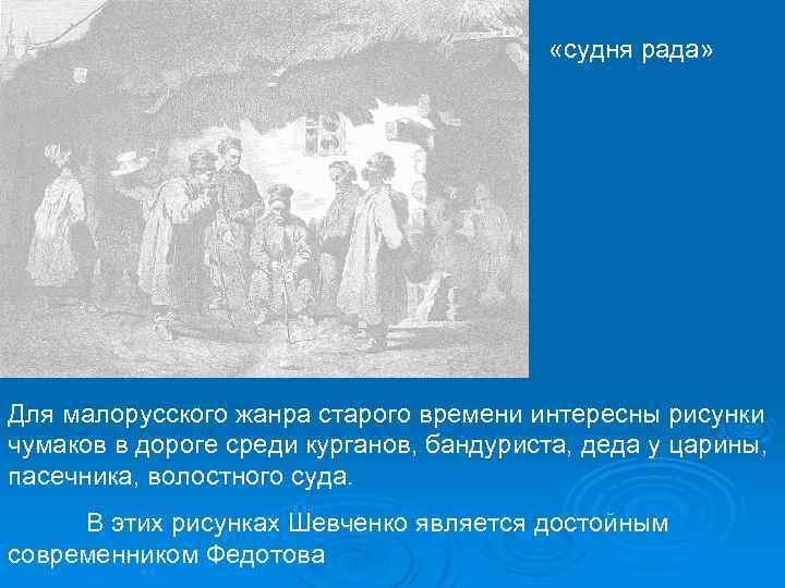 «судня рада» Для малорусского жанра старого времени интересны рисунки чумаков в дороге среди