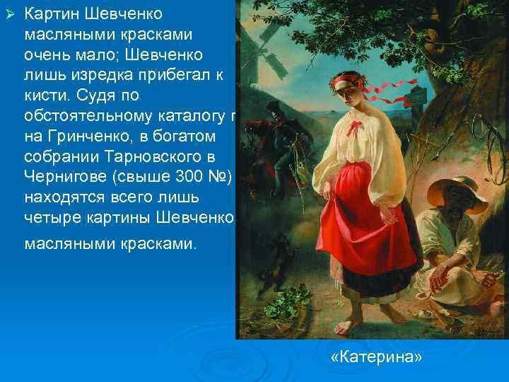Ø Картин Шевченко масляными красками очень мало; Шевченко лишь изредка прибегал к кисти. Судя