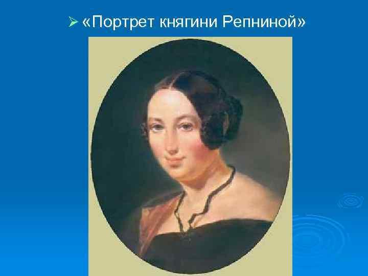 Ø «Портрет княгини Репниной»