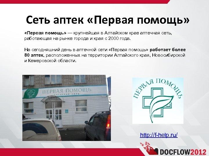 Сеть аптек «Первая помощь» — крупнейшая в Алтайском крае аптечная сеть, работающая на рынке