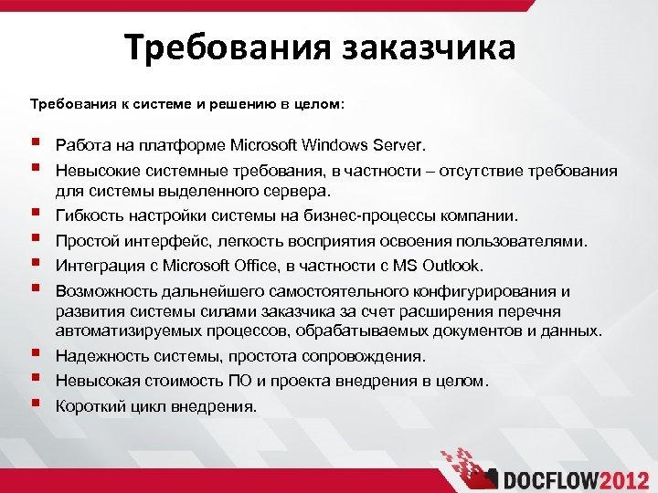 Требования заказчика Требования к системе и решению в целом: § § Работа на платформе