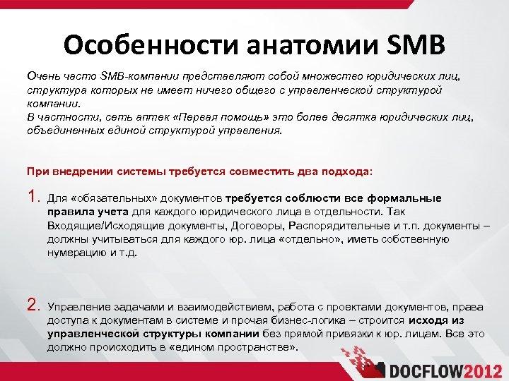 Особенности анатомии SMB Очень часто SMB-компании представляют собой множество юридических лиц, структура которых не