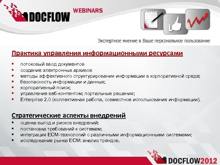 Практика управления информационными ресурсами § § § § потоковый ввод документов создание электронных архивов