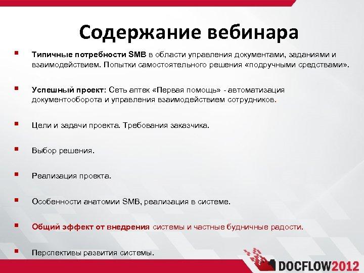 Содержание вебинара § Типичные потребности SMB в области управления документами, заданиями и взаимодействием. Попытки