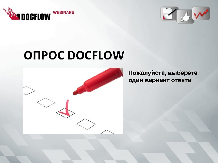 ОПРОС DOCFLOW Пожалуйста, выберете один вариант ответа