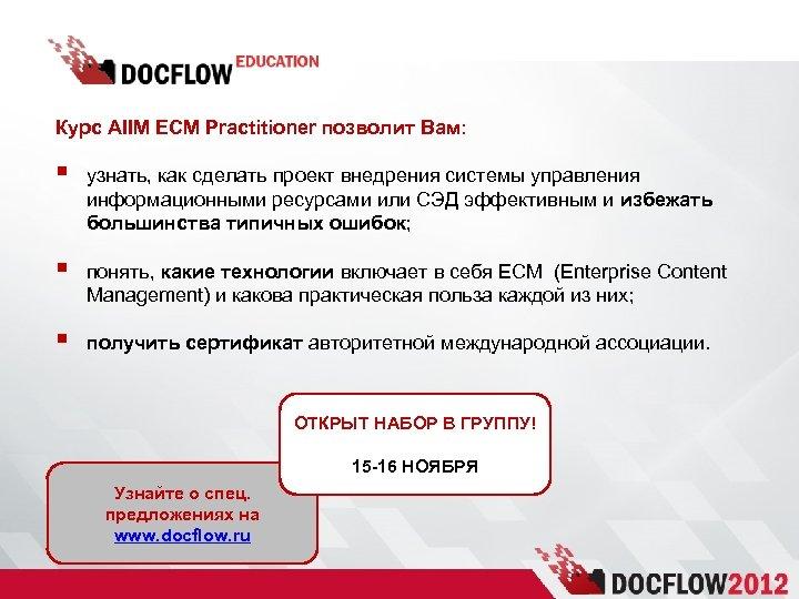 Курс AIIM ECM Practitioner позволит Вам: § узнать, как сделать проект внедрения системы управления