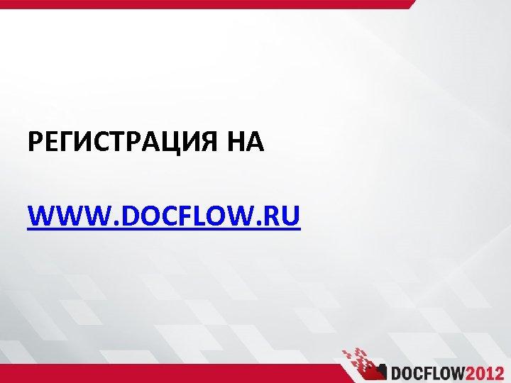 РЕГИСТРАЦИЯ НА WWW. DOCFLOW. RU
