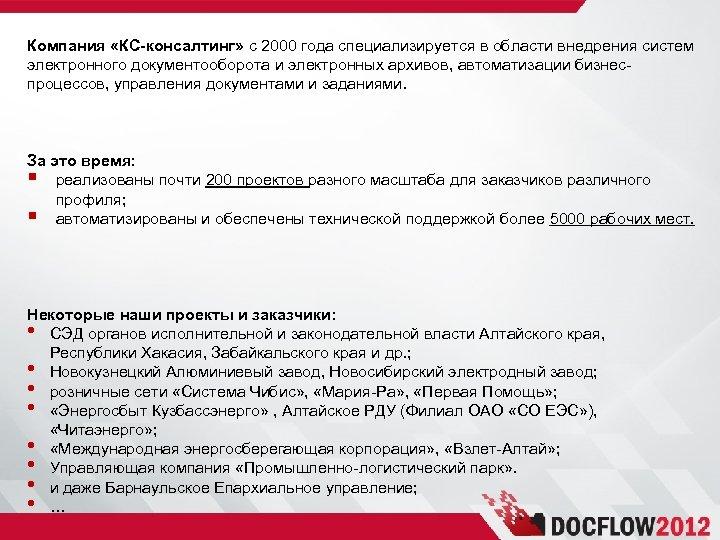 Компания «КС-консалтинг» с 2000 года специализируется в области внедрения систем электронного документооборота и электронных