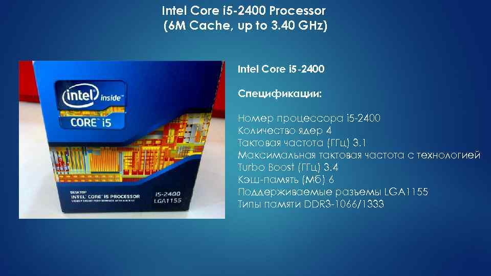 Intel Core i 5 -2400 Processor (6 M Cache, up to 3. 40 GHz)