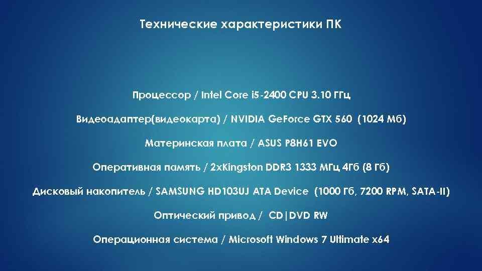 Технические характеристики ПК Процессор / Intel Core i 5 -2400 CPU 3. 10 ГГц