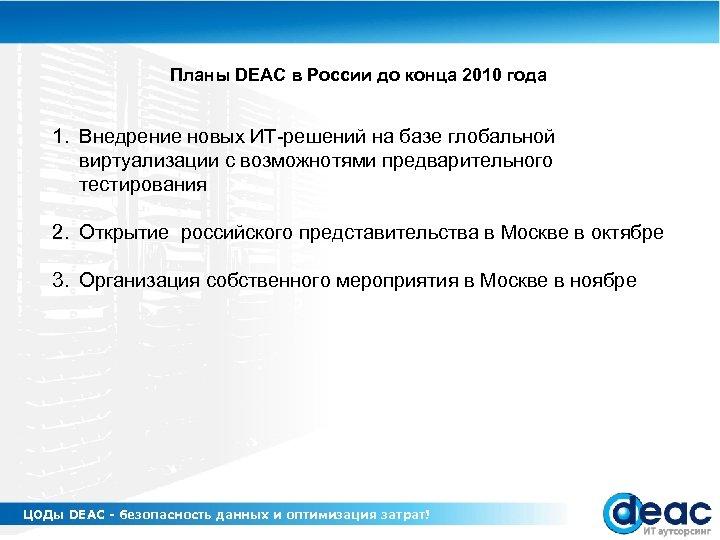 Планы DEAC в России до конца 2010 года 1. Внедрение новых ИТ-решений на базе