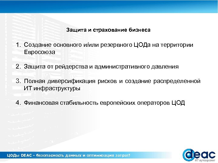 Защита и страхование бизнеса 1. Создание основного и/или резервного ЦОДа на территории Евросоюза 2.