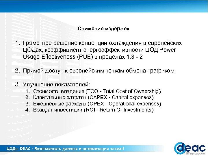 Снижение издержек 1. Грамотное решение концепции охлаждения в европейских ЦОДах, коэффициент энергоэффективности ЦОД Power