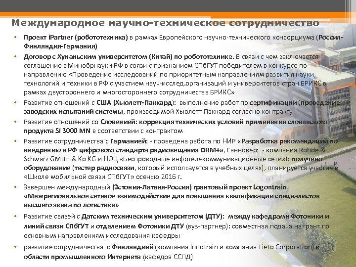 Международное научно-техническое сотрудничество • Проект i. Partner (робототехника) в рамках Европейского научно-технического консорциума (Россия.