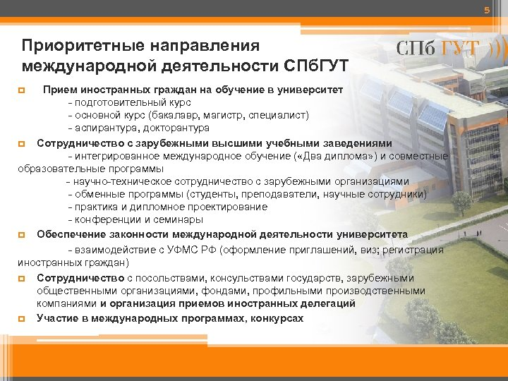 5 Приоритетные направления международной деятельности СПб. ГУТ Прием иностранных граждан на обучение в университет