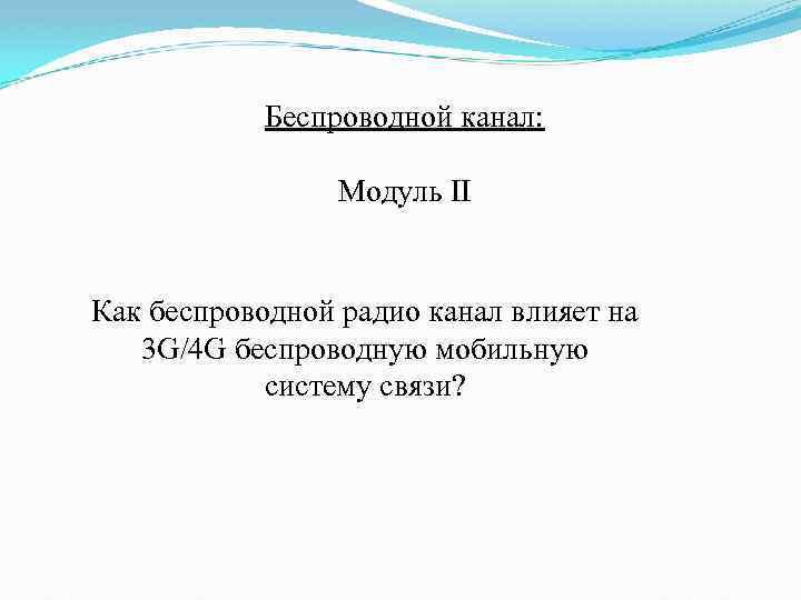 Беспроводной канал: Модуль II Как беспроводной радио канал влияет на 3 G/4 G беспроводную