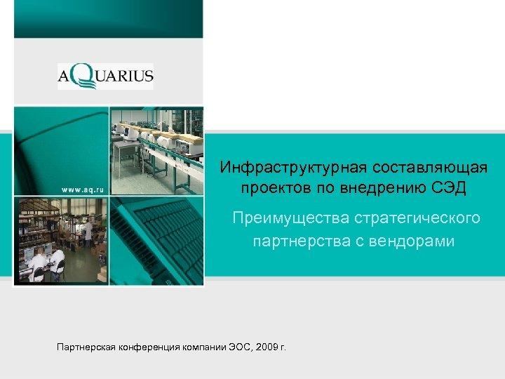 Инфраструктурная составляющая проектов по внедрению СЭД Преимущества стратегического партнерства с вендорами Партнерская конференция компании