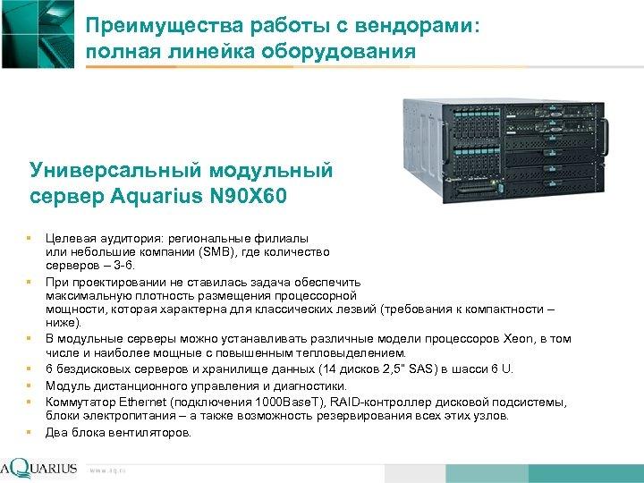 Преимущества работы с вендорами: полная линейка оборудования Универсальный модульный сервер Aquarius N 90 X