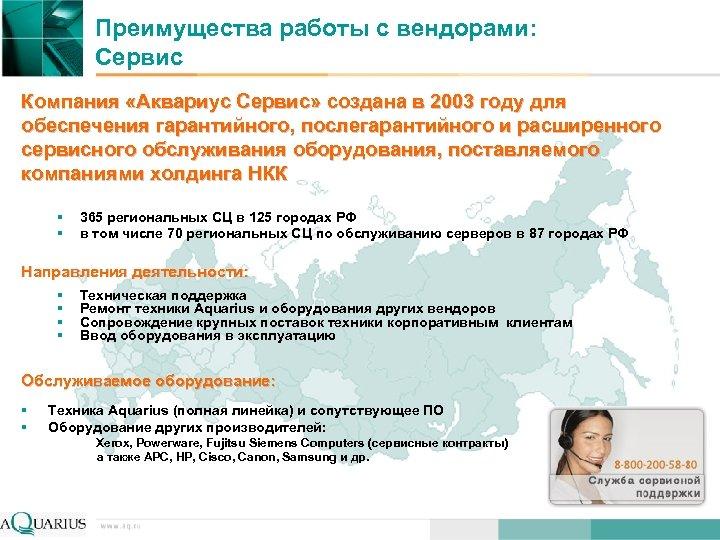 Преимущества работы с вендорами: Сервис Компания «Аквариус Сервис» создана в 2003 году для обеспечения