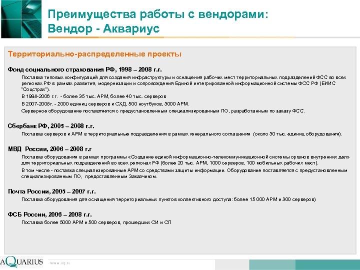 Преимущества работы с вендорами: Вендор - Аквариус Территориально-распределенные проекты Фонд социального страхования РФ, 1998