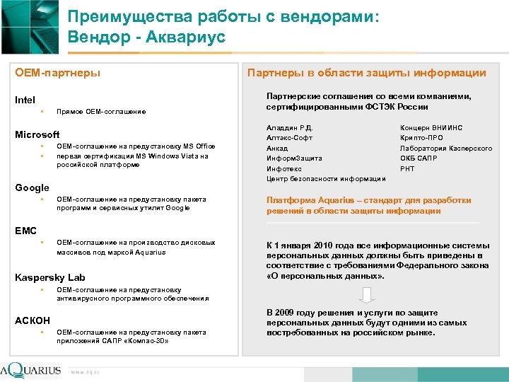Преимущества работы с вендорами: Вендор - Аквариус OEM-партнеры Intel § Прямое ОЕМ-соглашение Партнеры в