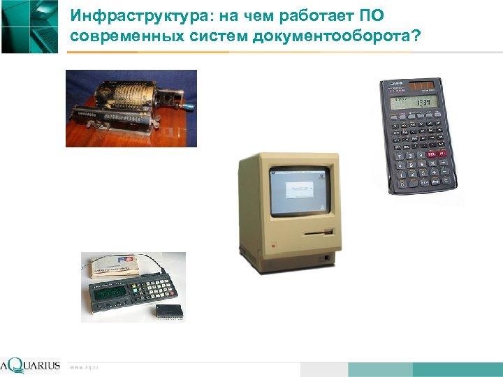 Инфраструктура: на чем работает ПО современных систем документооборота?