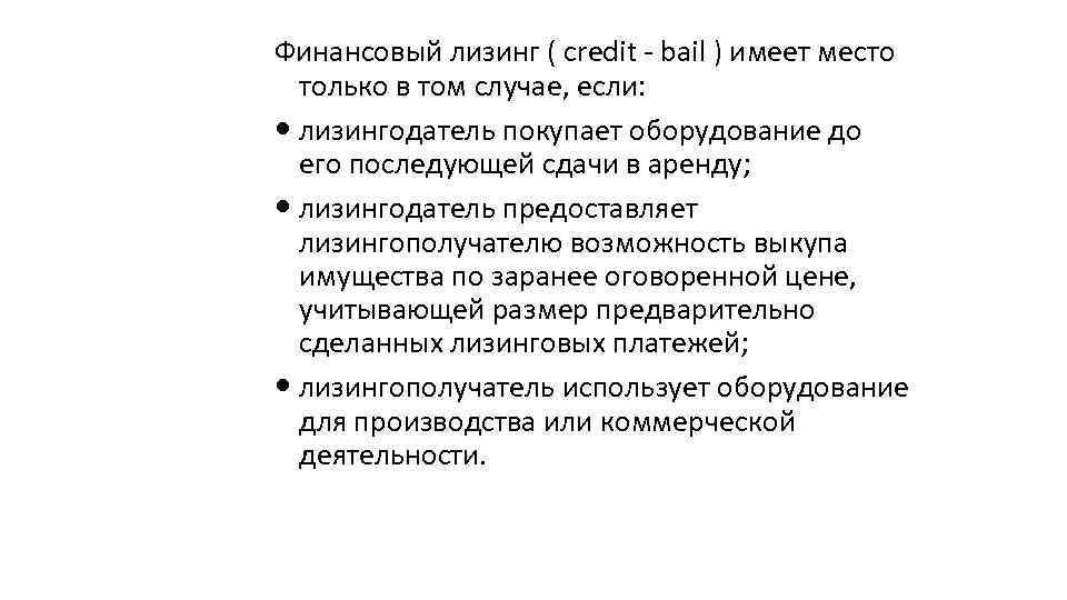 Финансовый лизинг ( credit - bail ) имеет место только в том случае, если: