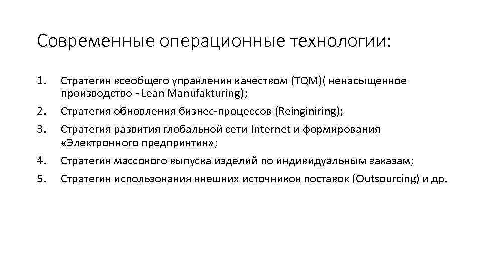 Современные операционные технологии: 1. 2. 3. 4. 5. Стратегия всеобщего управления качеством (TQM)( ненасыщенное