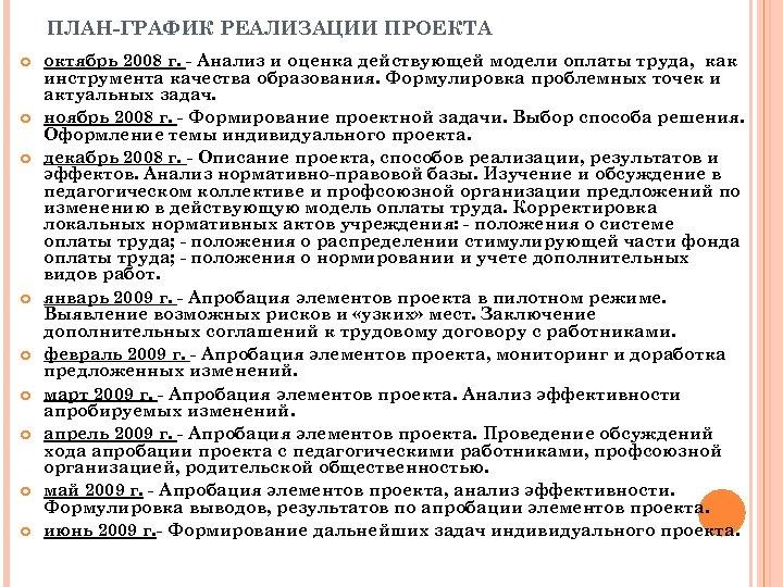 ПЛАН-ГРАФИК РЕАЛИЗАЦИИ ПРОЕКТА октябрь 2008 г. - Анализ и оценка действующей модели оплаты труда,