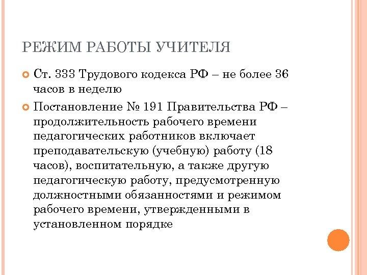 РЕЖИМ РАБОТЫ УЧИТЕЛЯ Ст. 333 Трудового кодекса РФ – не более 36 часов в