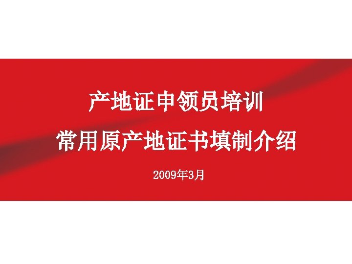 产地证申领员培训 常用原产地证书填制介绍 2009年 3月