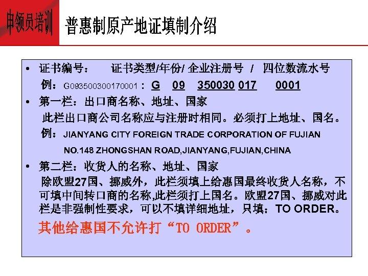 • 证书编号: 证书类型/年份/ 企业注册号 / 四位数流水号 例:G 093500300170001 : G 09 350030 017