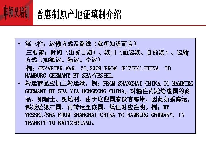 • 第三栏:运输方式及路线(就所知道而言) 三要素:时间(出货日期)、港口(始运港、目的港)、运输 方式(如海运、陆运、空运) 例:ON/AFTER MAR. 26, 2009 FROM FUZHOU CHINA TO HAMBURG
