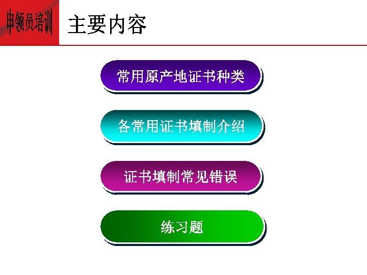 常用原产地证书种类 各常用证书填制介绍 证书填制常见错误 练习题
