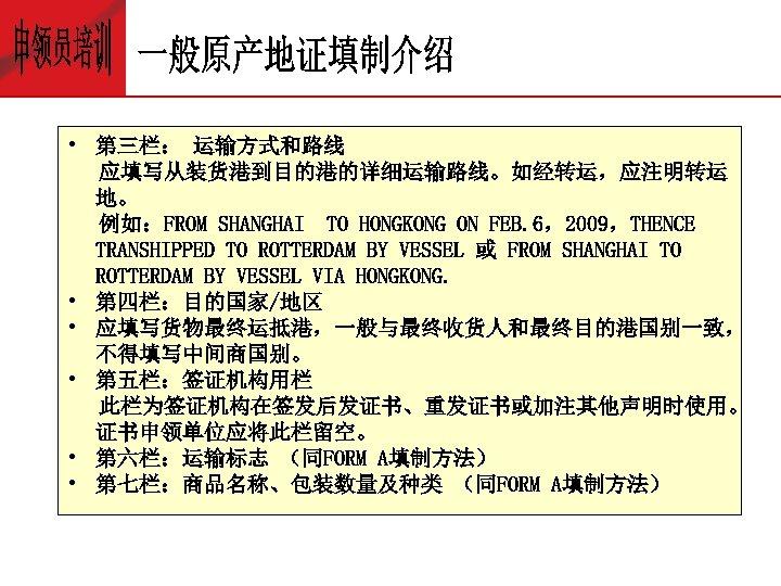 • 第三栏: 运输方式和路线 应填写从装货港到目的港的详细运输路线。如经转运,应注明转运 地。 例如:FROM SHANGHAI TO HONGKONG ON FEB. 6,2009,THENCE TRANSHIPPED