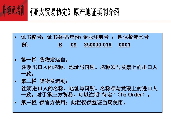 • 证书编号:证书类型/年份/ 企业注册号 / 四位数流水号 例: B 09 350030 016 0001 • 第一栏