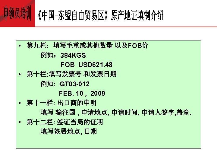 • 第九栏:填写毛重或其他数量 以及FOB价 例如: 384 KGS FOB USD 621. 48 • 第十栏: 填写发票号