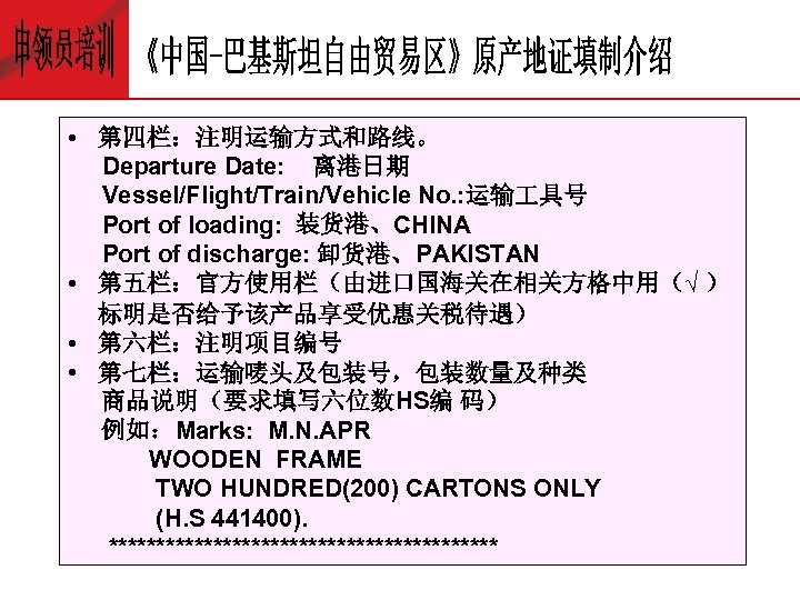 • 第四栏:注明运输方式和路线。 Departure Date: 离港日期 Vessel/Flight/Train/Vehicle No. : 运输 具号 Port of loading:
