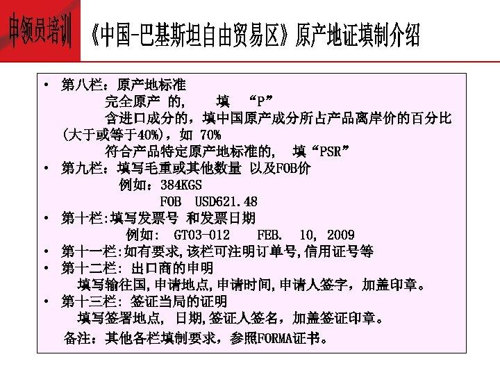 """• 第八栏:原产地标准 完全原产 的, 填 """"P"""" 含进口成分的,填中国原产成分所占产品离岸价的百分比 (大于或等于40%),如 70% 符合产品特定原产地标准的, 填""""PSR"""" • 第九栏:填写毛重或其他数量"""