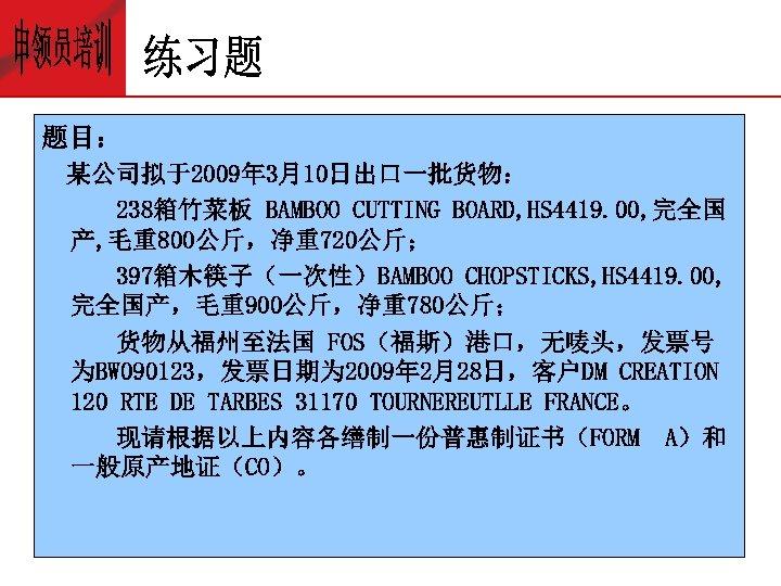 题目: 某公司拟于2009年 3月10日出口一批货物: 238箱竹菜板 BAMBOO CUTTING BOARD, HS 4419. 00, 完全国 产, 毛重800公斤,净重720公斤; 397箱木筷子(一次性)BAMBOO