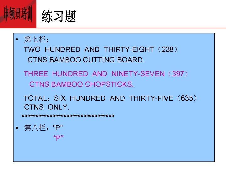 • 第七栏: TWO HUNDRED AND THIRTY-EIGHT(238) CTNS BAMBOO CUTTING BOARD. THREE HUNDRED AND